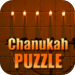 Chanukah Jigsaw Puzzle Game HD Lite