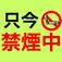 只今禁煙中: 禁煙カウンター 名刺機能付き